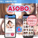 出会い系サイト「ASOBO」のアフィリエイトでおススメのASPは?